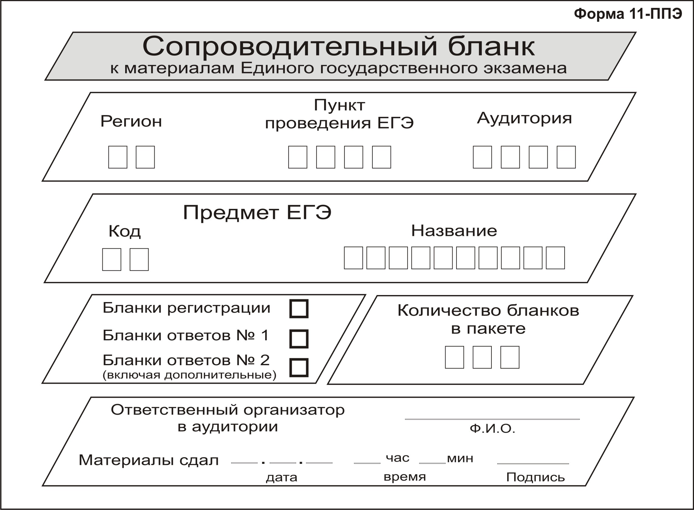 форма бланк-заявления гиа